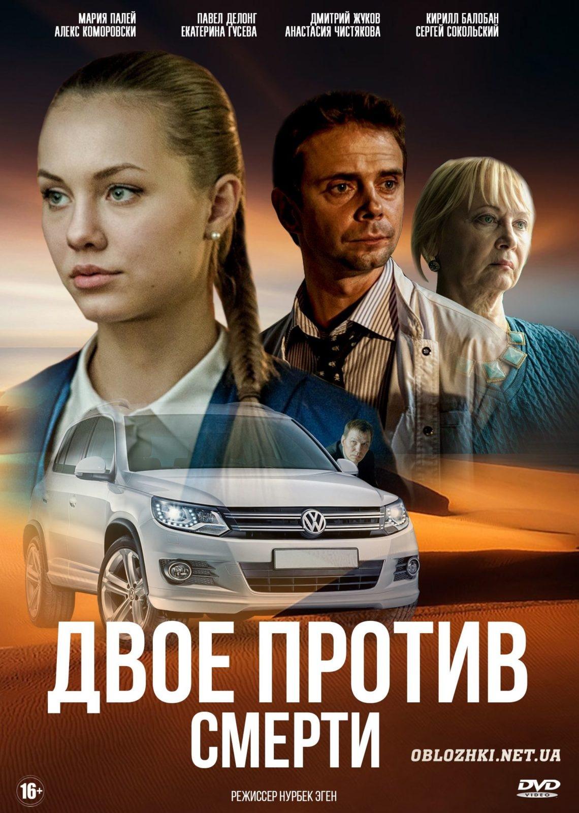 Мелодрама «Двoe пpoтив cмepти» (2019) 1-12 серия из 12 HD