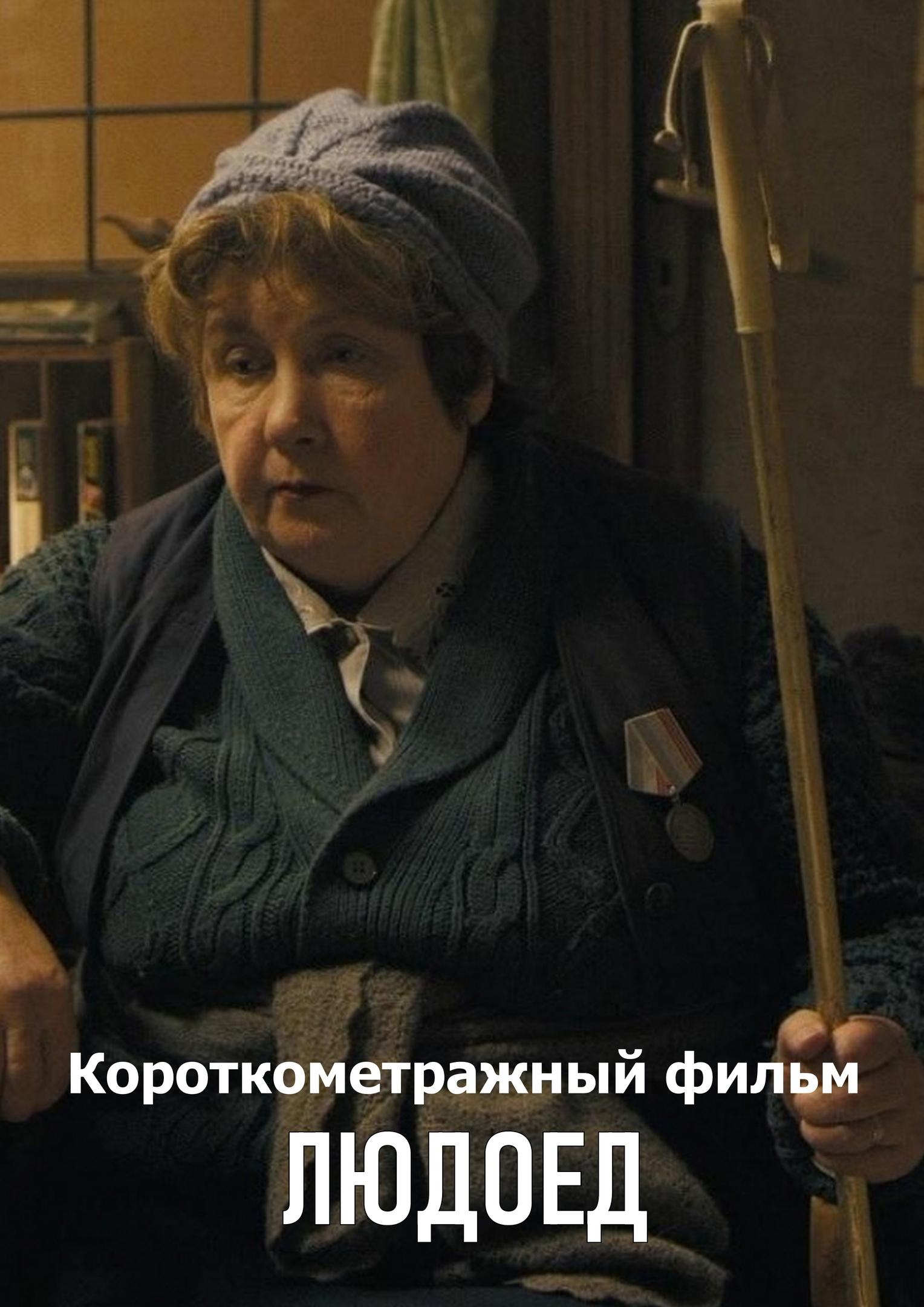 Короткометражный фильм «Людоед» (2017) HD
