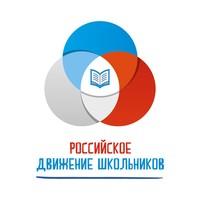 "РДШ ""РОССИЯНЕ"" ГБОУ СОШ №2 ""ОЦ"" им.Г.А.Смолякова"