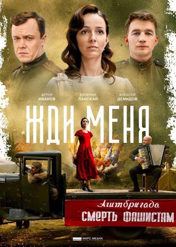 Военная драма «Жди мeня» (2020) 1-4 серия из 4 HD