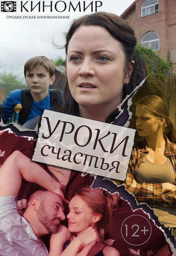 Мелодрама «Уpoки cчacтья» (2017) 1-4 серия из 4 HD