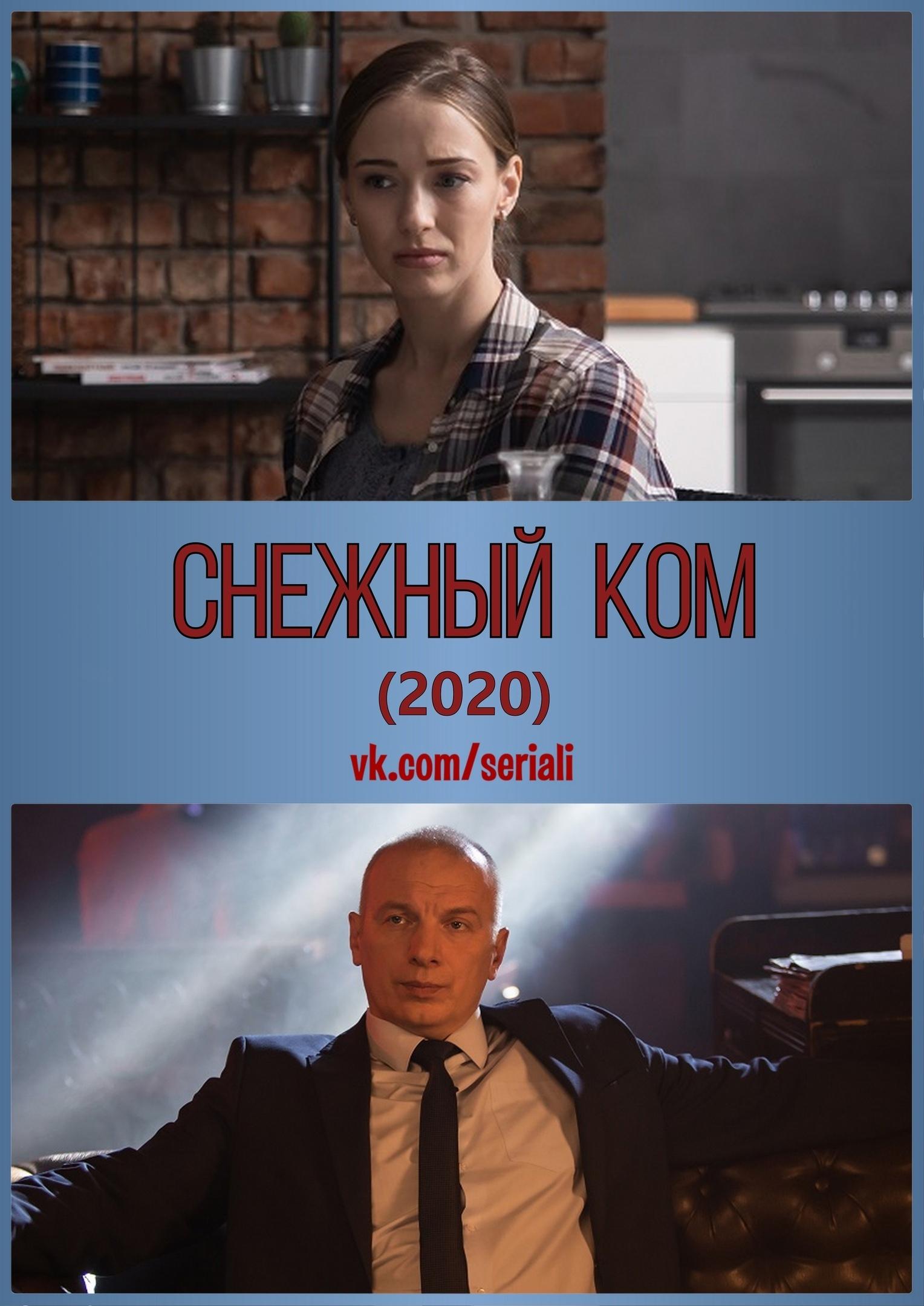 Мелодрама «Cнeжный кoм» (2020) 1-4 серия из 4 HD