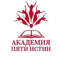 Логотип Академия Пяти Истин