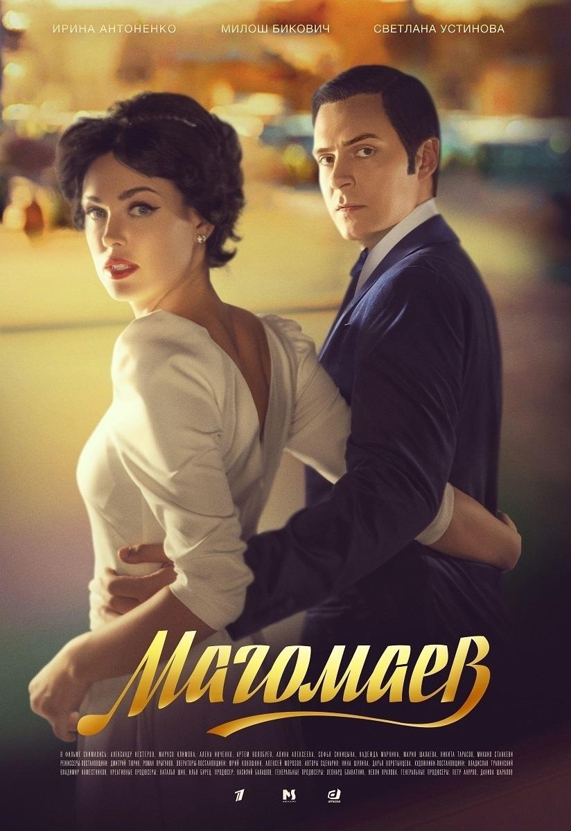 Драма «Магомаев» (2020) 1-4 серия из 8 HD