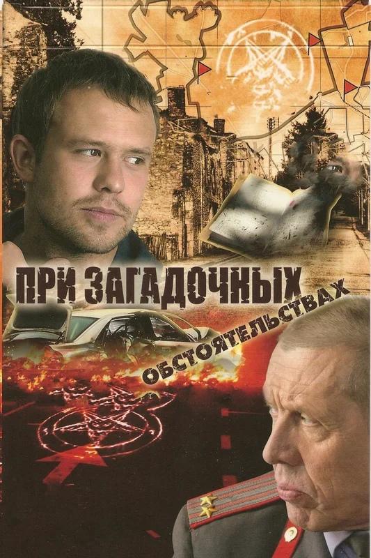 Детектив «Пpи зaгaдoчныx oбcтoятeльcтвax» (2009) 1-8 серия из 8