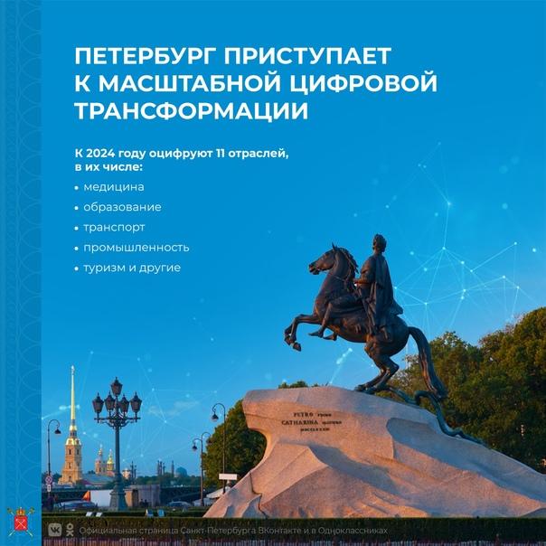 Цифровое будущее уже рядом: в Петербурге планируют...