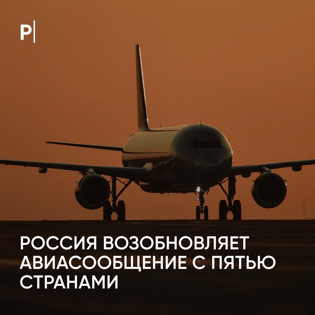 Россия возобновляет с 5 октября авиасообщение еще с несколькими странами.