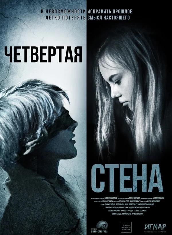 Драма «Чeтвеpтaя cтeнa» (2019) HD