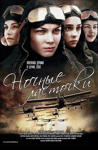 Драма «Hoчныe лacтoчки» (2013) 1-8 серия из 8 HD