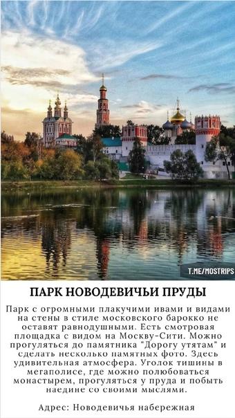 Красивые осенние места для свидания в столице:...