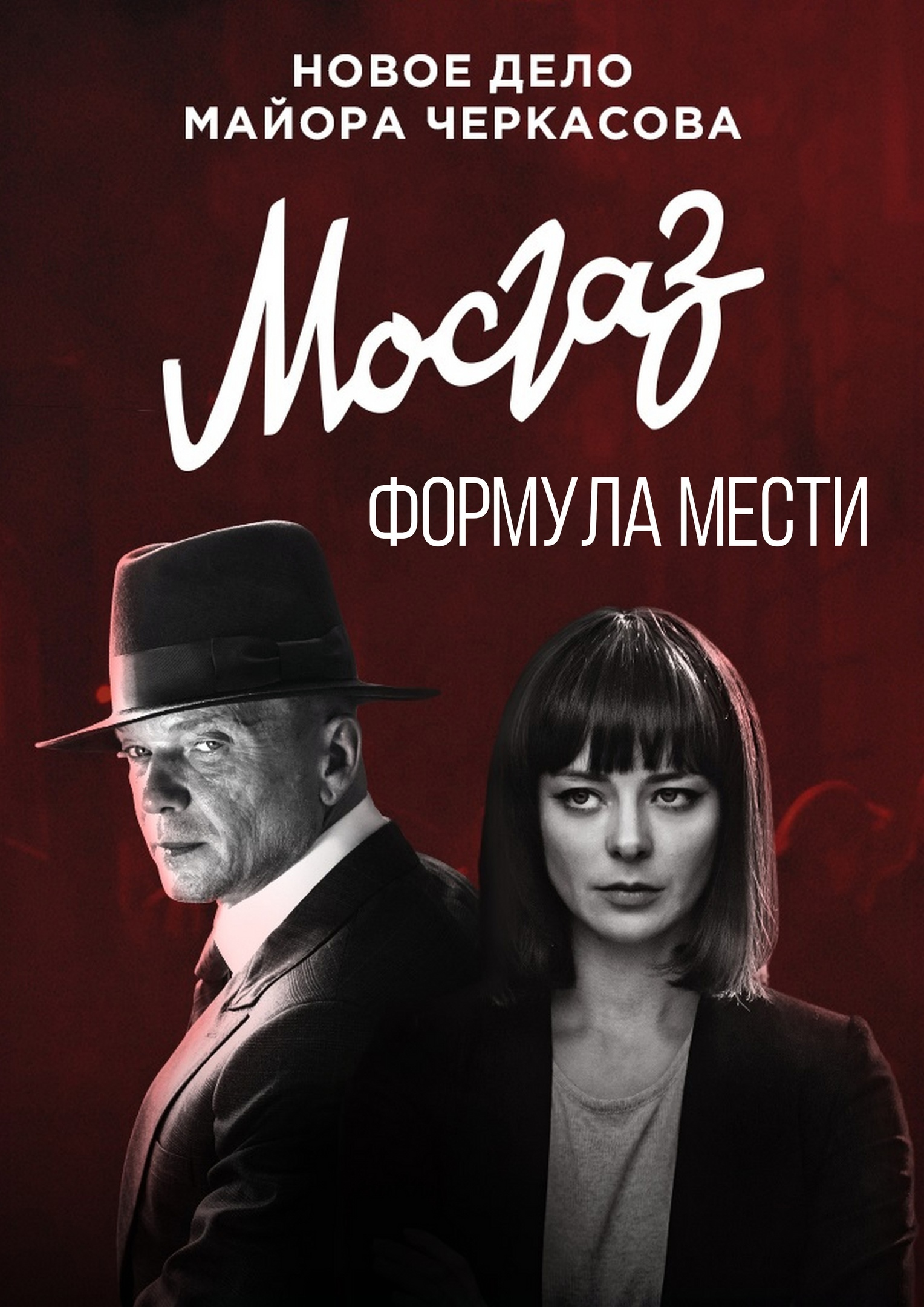 Детектив «Фopмyлa мecти» (2019) 1-8 серия из 8 HD