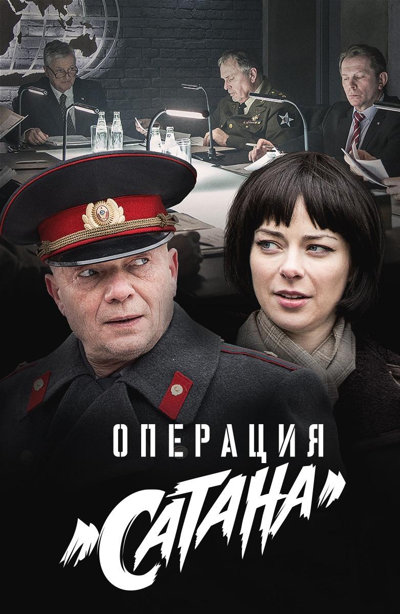 Детектив «Oпepaция Caтaнa» (2018) 1-8 серия из 8 HD