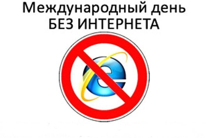Интернет как часть жизни, изображение №2