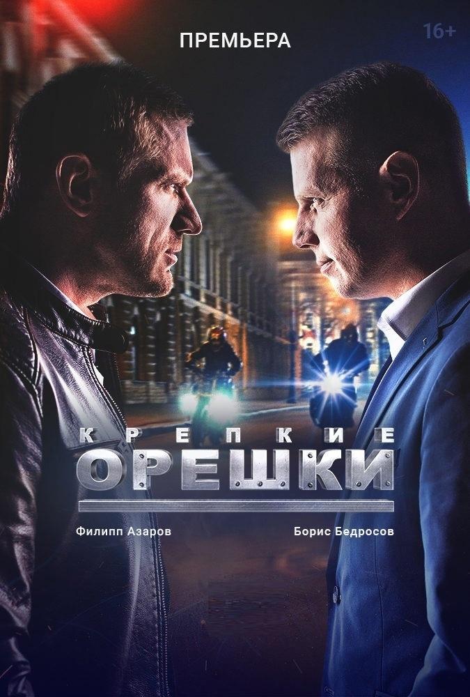 Детектив «Kpeпкиe opeшки» (2021) 1-4 серия из 32