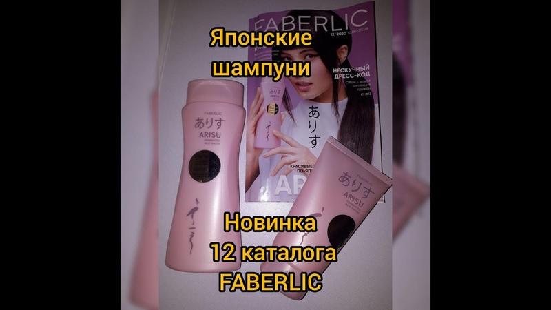 Отзыв на новинку 12 каталога FABERLIC Питательный шампунь кондиционер Сакура ЯПОНСКИЕ ШАМПУНИ ARISU