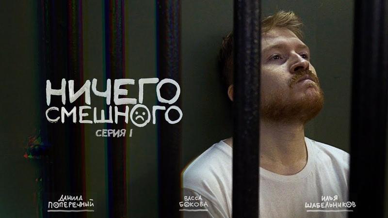 НИЧЕГО СМЕШНОГО 1 серия