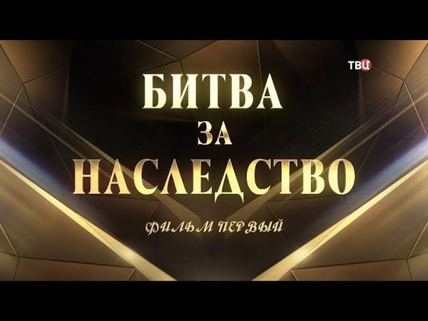 Битва за наследство Фильм 1 й