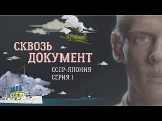 Сквозь документ  СССР-Япония (1 серия)