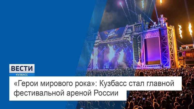 Герои мирового рока Кузбасс стал главной фестивальной ареной России