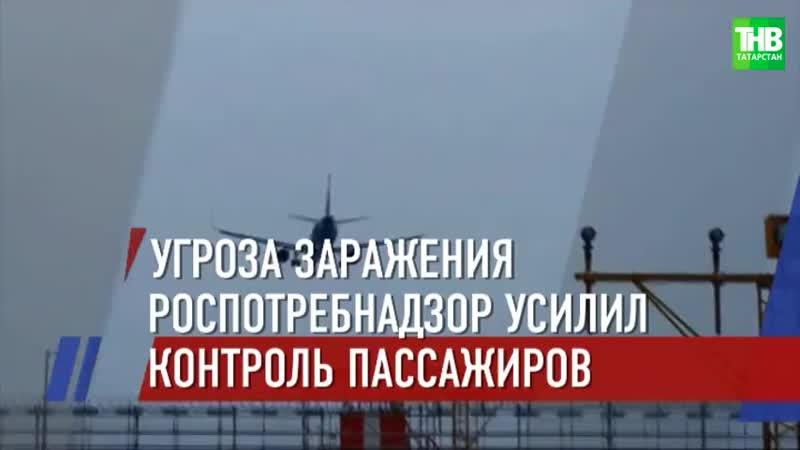 😷✈ В аэропорту Казани ужесточили контроль за состояние здоровья пассажиров из Китая Число погибших от нового коронавируса уж