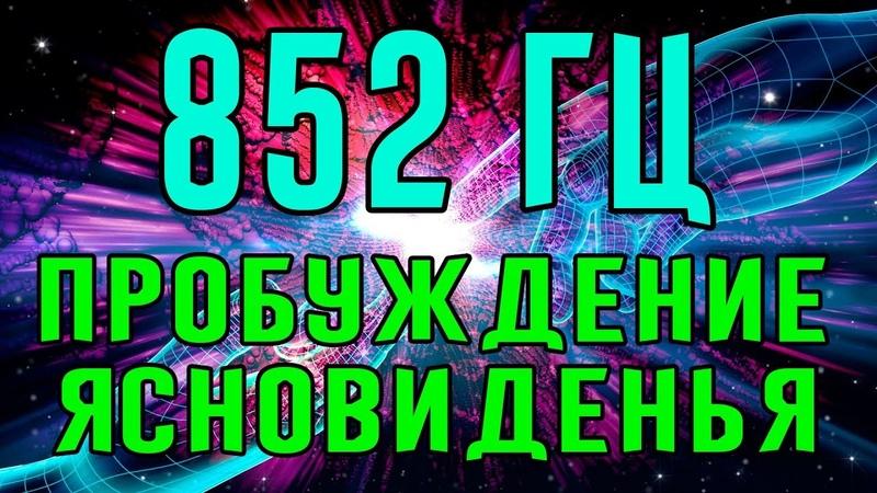 852 Гц ➤ Пробуждение интуиции возвращение Духовной Упорядоченности