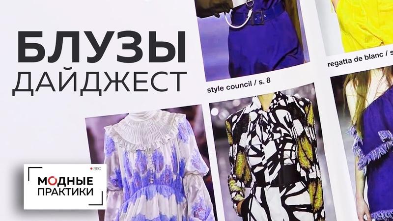Блузы Дайджест самых интересных видео разнообразие моделей варианты горловин технологии пошива