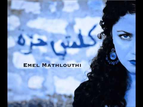 Emel Mathlouthi Kelmti Horra