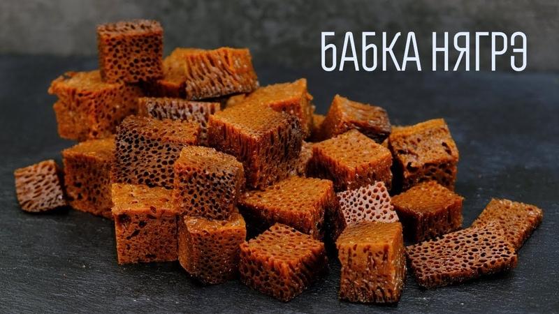 ЧУДЕСА на кухне Самый ЗАВОРАЖИВАЮЩИЙ десерт Бабка Нягрэ Молдавская черная бабка рецепт