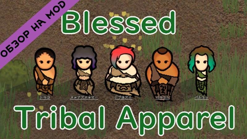 Племенная мода RimWorld - Blessed Tribal Apparel