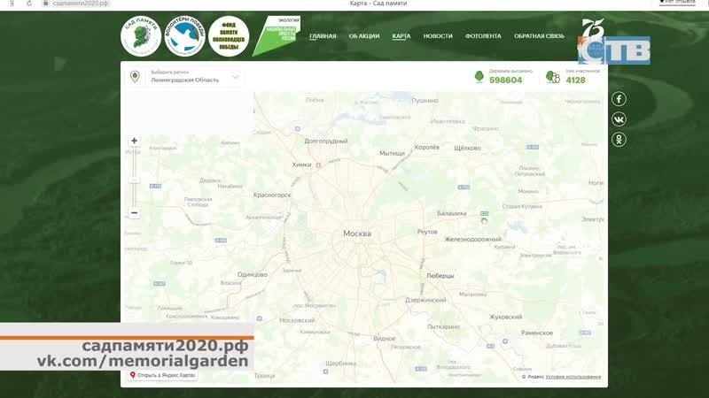 23 03 2020 Акция по высадке 27 миллионов деревьев Сад Памяти к 75 летию Победы