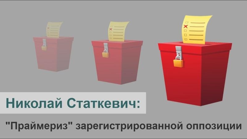 Николай Статкевич о праймериз зарегистрированной оппозиции