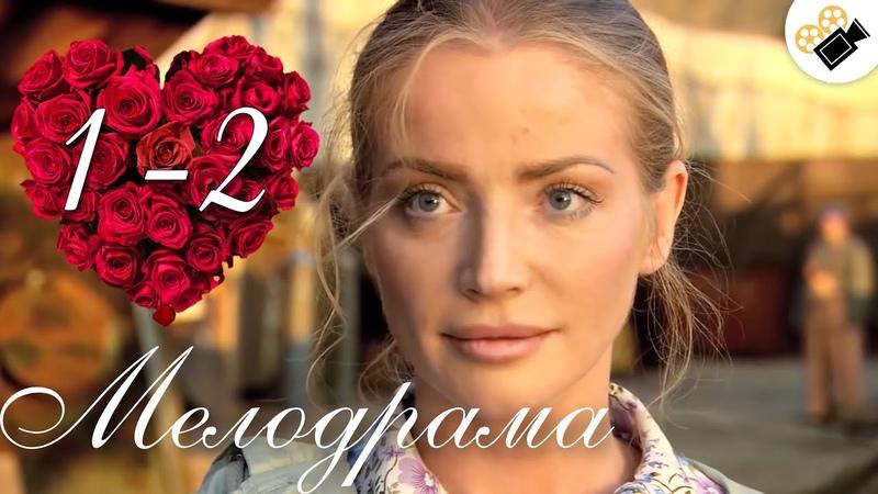 ПРЕМЬЕРА ПОРАЗИЛА ИНТЕРНЕТ! Единственный Мой Грех (1-2 серия) Русские мелодрамы , сериалы hd