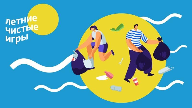 Как прошли Летние Чистые Игры