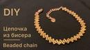 DIY Золотая цепочка браслет Как сплести из бисера мастер-класс Beaded chain gold bracelet tutorial