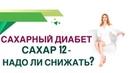 💊 Сахарный диабет. Сахар крови 12, надо ли снижать сахар Врач Эндокринолог Диетолог Ольга Павлова