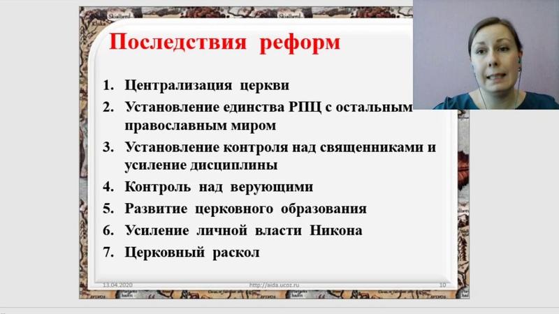 Русская православная церковь в XVII века. Реформа патриарха Никона и раскол, 7 класс