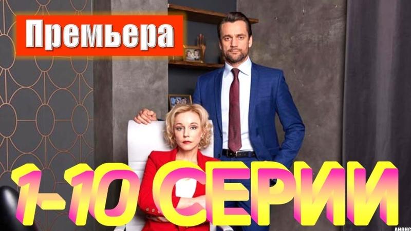 Хорошая жена Россия 2019 5, 6 серия смотреть онлайн