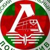 Болельщики ФК Локомотив Москва