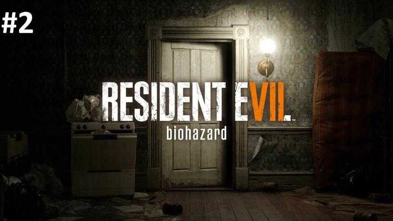 Прохождение Resident Evil 7 Biohazard - Часть 2 Три головы цербера