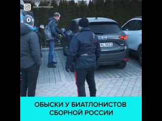 В номерах участников ЧМ по биатлону Логинова и Гараничева прошли обыски  Москва 24