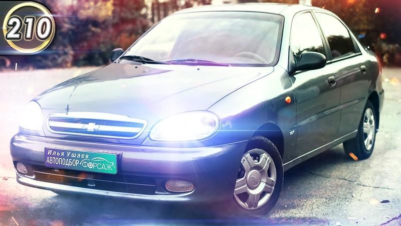 Всё о Шевроле Ланос Все плюсы и минусы Chevrolet Lanos Какой Б У авто купить в 2020 выпуск 210