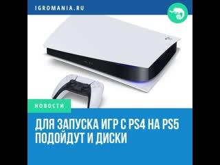 Для запуска игр с PS4 на PS5 подойдут и диски