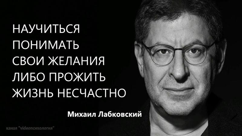 Научиться понимать свои желания либо прожить жизнь несчастно Михаил Лабковский