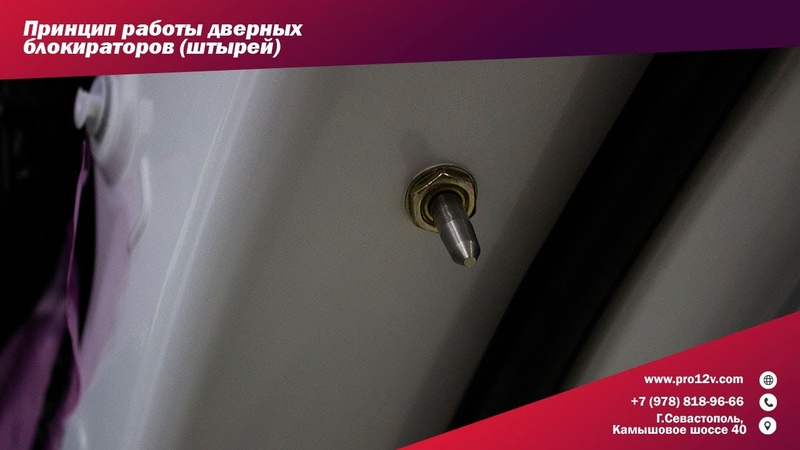 Принцип работы дверных блокираторов штырей