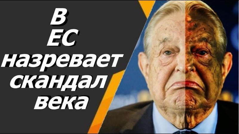 В ЕС назревает скандал века Сорос годами эксплуатировал главную гордость демократичной Европы