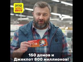 800 миллионов и 150 домов в майских тиражах Русского лото