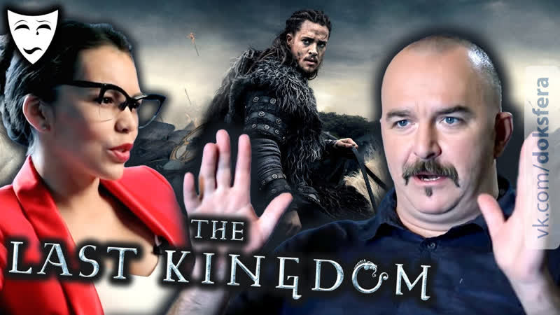 Деконструкция Последнее королевство рассказывает Клим Жуков