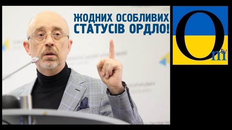 Слуги отямились Жодного особливого статусу ОРДЛО у Конституції України!