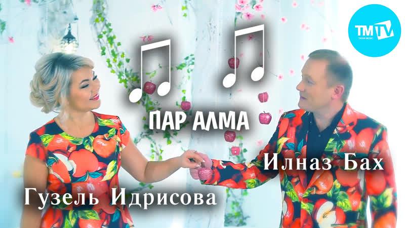 Гузель Идрисова Илназ Бах Пар алма на татар яз 2019 г