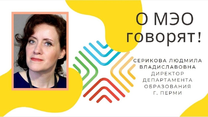 О МЭО говорят Серикова Людмила Владиславовна Отзыв